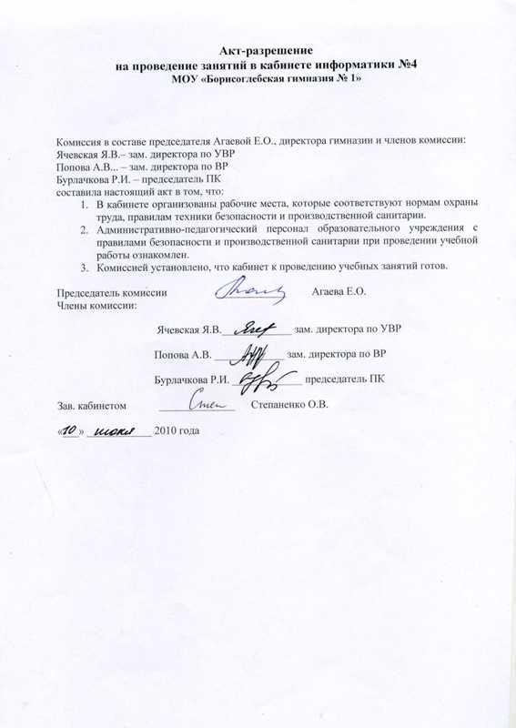 Образец акта разрешения на проведения занятий в кабинете 2014