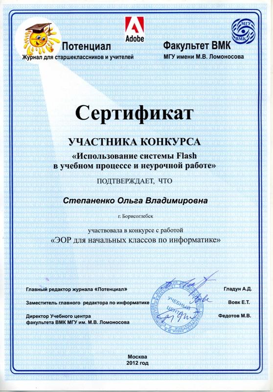 Сайт учителя информатики Степаненко Ольги Владимировны Мои  Сертификат участника конкурса