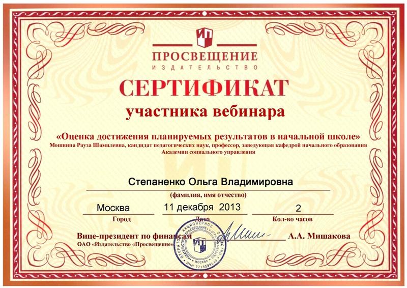 Сертификат вебинара скачать бесплатно - d5c8