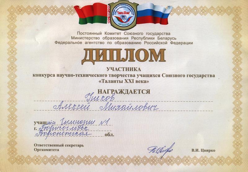 page  Ушков Алексей 9 А класс диплом участника конкурса
